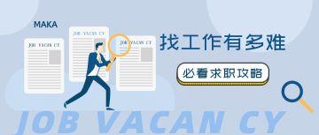 找工作面试招聘职场办公干货技巧分享蓝色卡通人物微信公众号封面大图通用