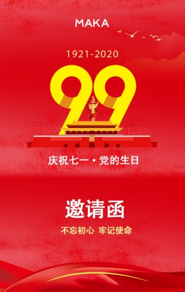 七一建党节99周年邀请函H5