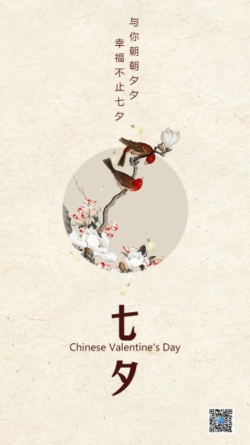 七夕节中国风节日宣传祝福海报