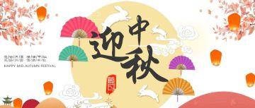 黄色文艺风中秋节新媒体首图