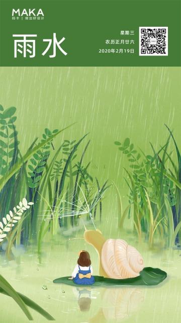 绿色插画风雨水节气海报