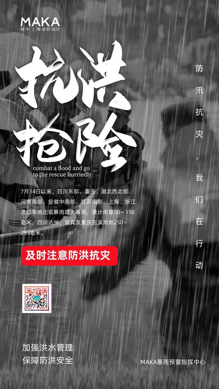 黑白创意风政府单位抗洪抢险公益宣传通知宣传海报