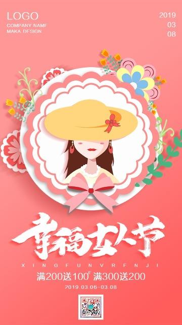 粉色清新三八女神节妇女节商家促销活动宣传海报