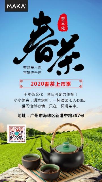 蓝色清新简约茶庄茶社春茶上市宣传海报