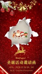 红色 卡通 圣诞节 圣诞狂欢夜 平安夜 亲子 企业 活动邀请函