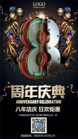 时尚酷炫商家8周年庆典促销活动宣传海报
