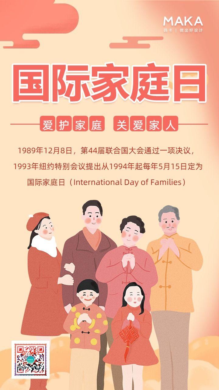 橙色创意国际家庭日节日宣传手机海报