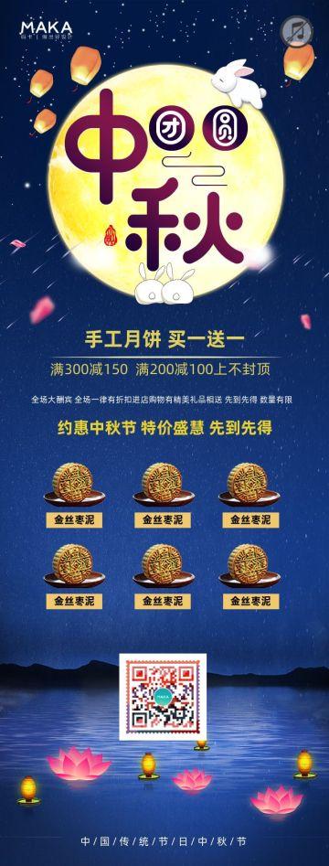 卡通中国风商超/微商/店铺中秋月饼促销宣传通知宣传海报