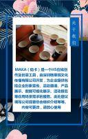蓝色商务清新文艺通用企业邀请函宣传H5