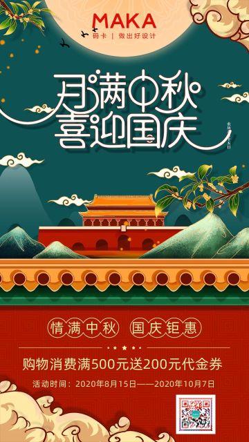 手绘插画风商场中秋国庆满减促销海报
