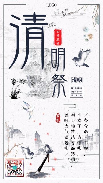 清明节水墨中国风节日宣传海报