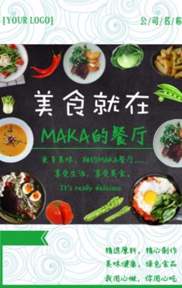 餐厅美食餐饮食品推广营销介绍邀请函