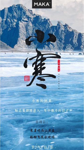文艺清新传统节气小寒日签 传统二十四节气