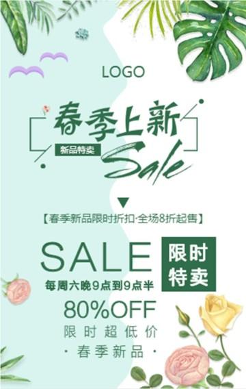 绿色扁平简约风春季新品促销宣传H5