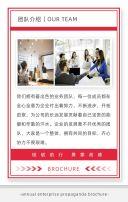 高端简约红色企业宣传画册H5