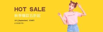 黄色小清新秋装上新女服装新款新品上市秋季优惠打折促销活动宣传通用创意海报