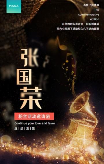 复古怀旧设计风格黑色张国荣粉丝活动邀请函宣传h5模版