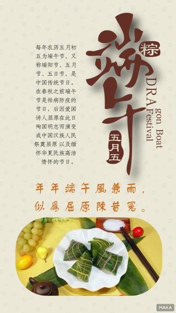 中华节日欢度宣传