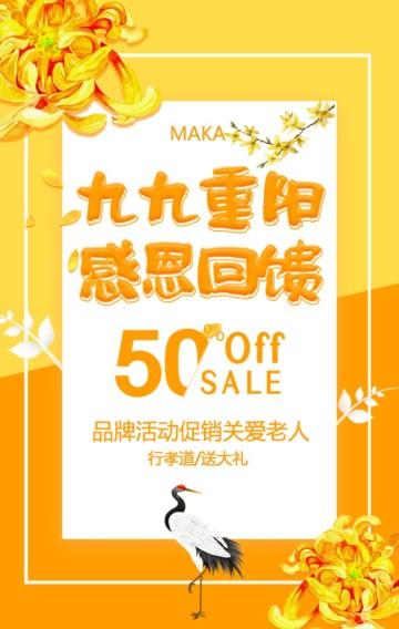 重阳节中老年服装促销活动宣传H5