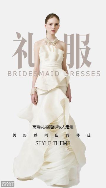 高端礼服婚纱私人定制促销宣传活动