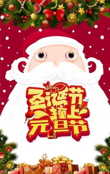 圣诞撞上元旦节
