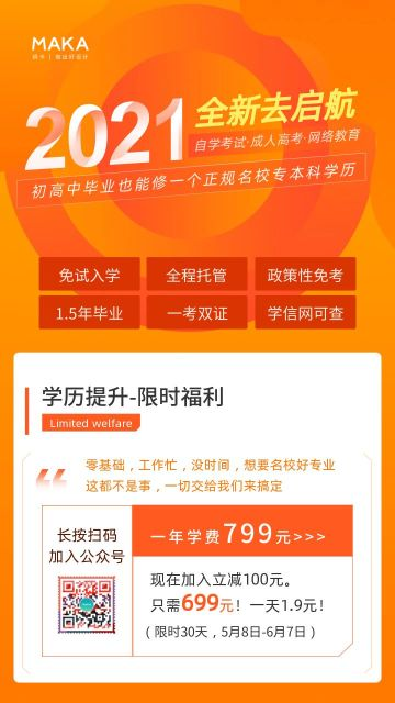 橘色简约风格专升本招生宣传海报