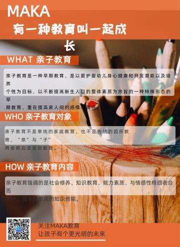 橙色时尚可爱简约风文章长图亲子教育
