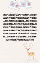 小清新/文艺/新品上市/促销活动宣传