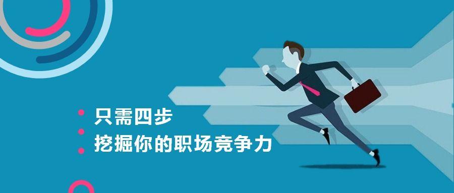 【职场头图3】卡通扁平化职场通用微信公众号封面头图-浅浅