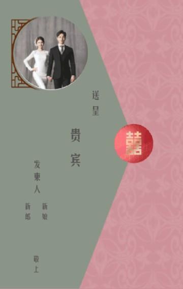中国风绿肥红瘦简约婚礼请帖邀请函