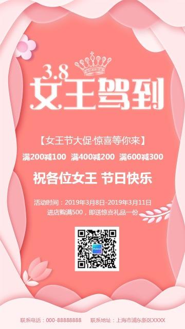 扁平风三八38女神节妇女节浪漫手机版贺卡促销海报