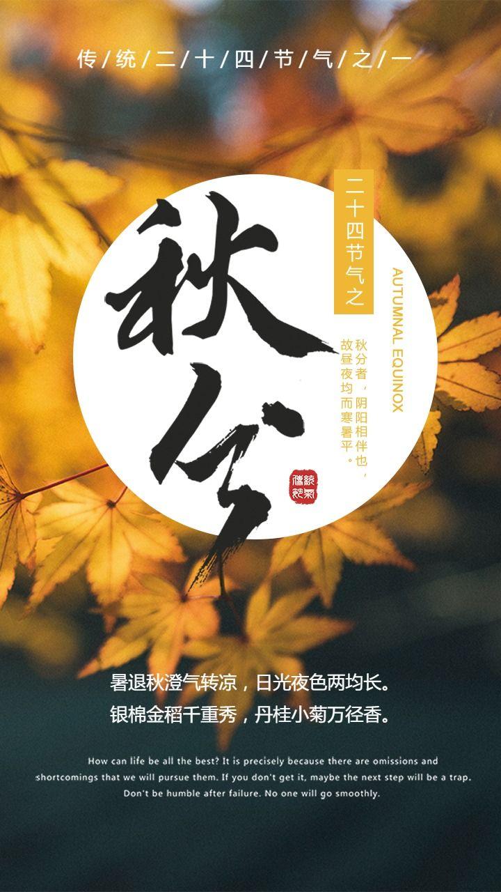 金秋时节秋分节气企业宣传祝福海报