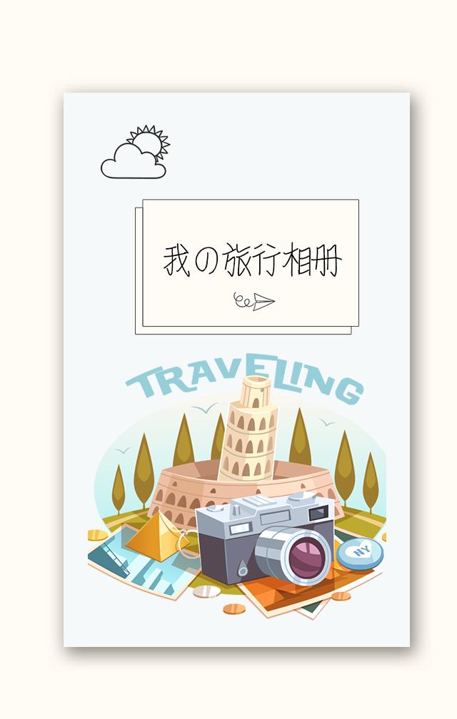 朋友闺蜜旅行日记语录清新文艺简约旅游纪念相册朋友圈