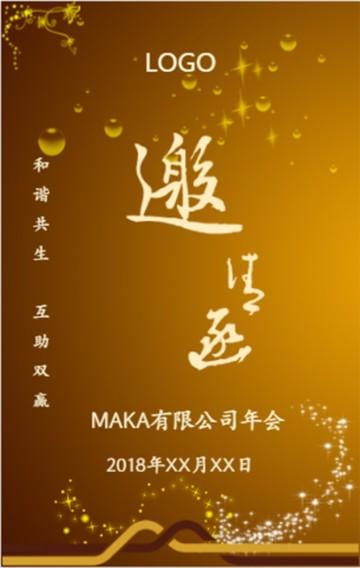 金色 年会 年会邀请函 年终盛典 企业年会 公司年会 尾牙宴 模板中的文字和音乐
