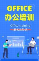 蓝色简约科技办公技能培训在线报名报名表登记H5模板