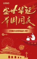 红金喜庆中国风国庆活动促销翻页H5