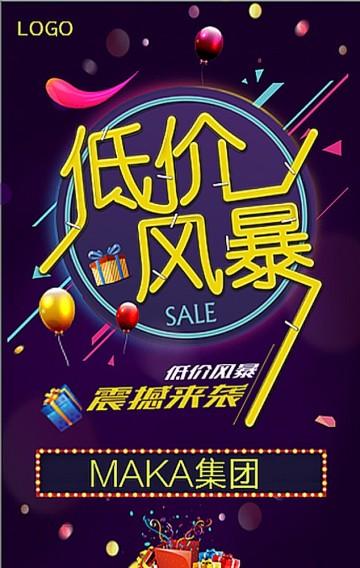 深蓝色商务商品零售促销宣传翻页H5