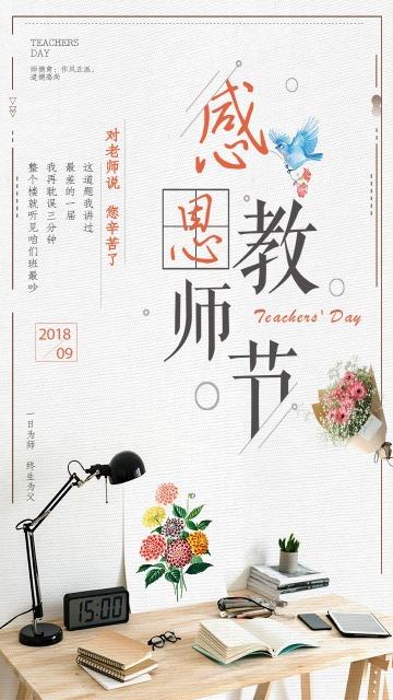 小清新简约温馨感恩教师节海报