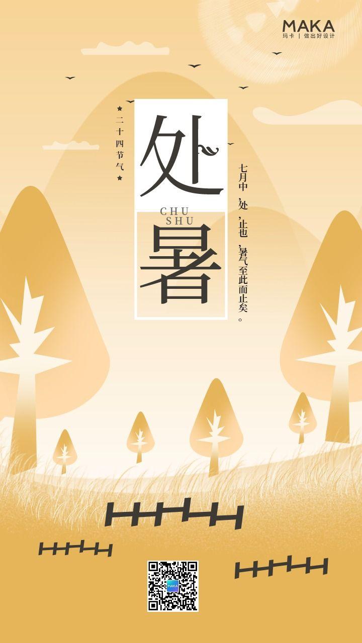 简约创意金黄色乡野田间处暑节气日签心情语录早安二十四节气宣传海报