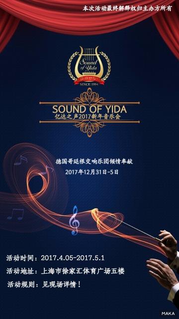 亿达之声20147昔年音乐会活动宣传海报