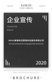 黑白简约商务风高端企业宣传画册招商手册H5