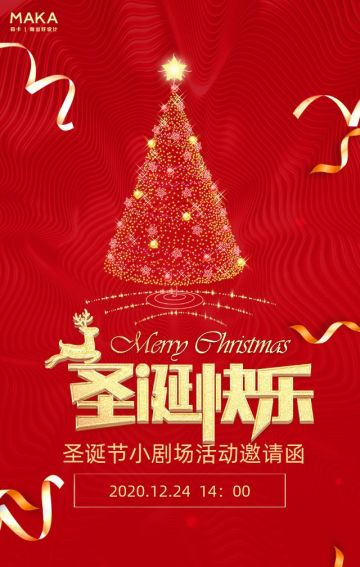 红色圣诞节圣诞小剧场活动邀请函H5