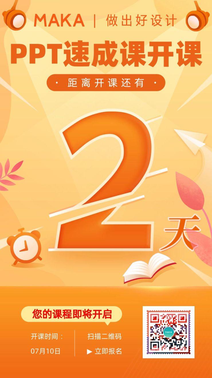 橙色简约风PPT速成课开课倒计时宣传海报