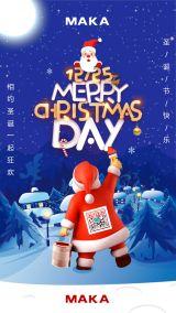 蓝色卡通圣诞节宣传海报
