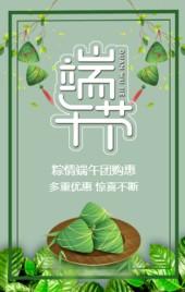中国风绿色清新端午节商家店铺促销H5