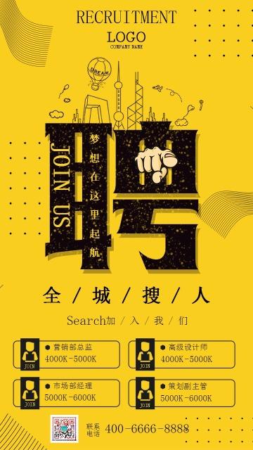 黄色创意校园招聘企业招聘手机海报