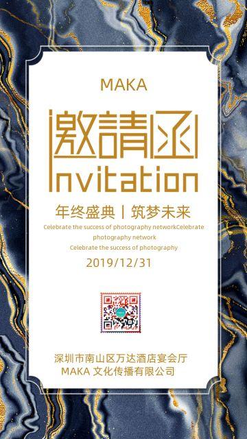 蓝色高端大气大理石创意年终盛典年会邀请函企业宣传海报