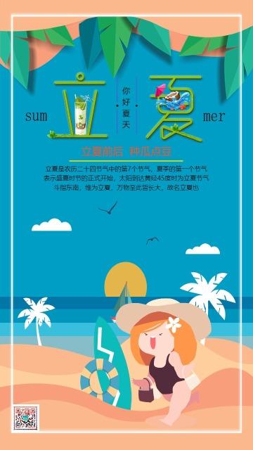 卡通手绘橘色蓝色立夏节气宣传海报