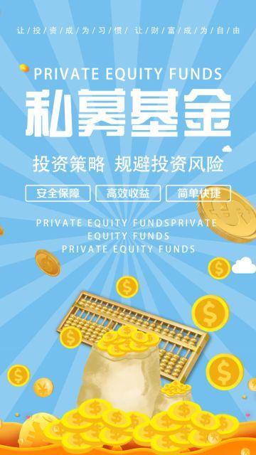 蓝色背景金币私募基金投资类海报