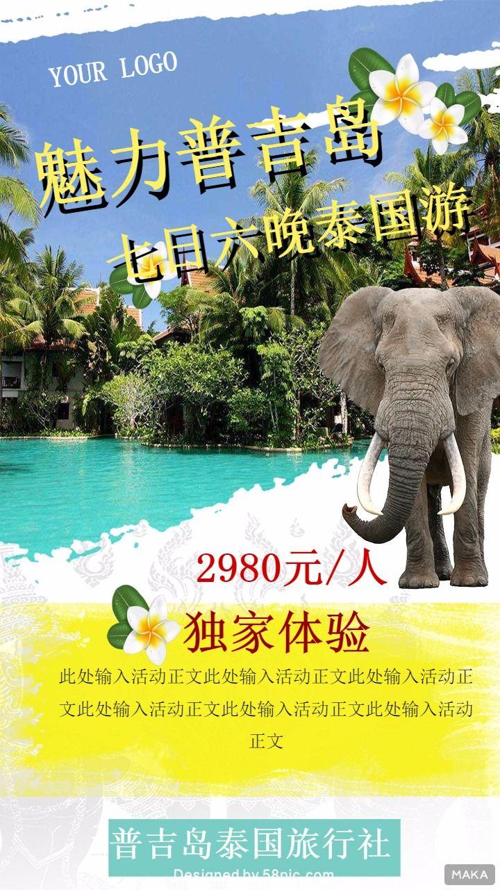 魅力普吉岛海报模板活力旅行社促销活动